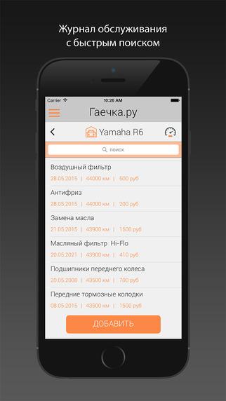 мобильное приложение - журнал обслуживания машин и мотоциклов Гаечка